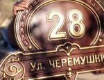Адресные таблички на дом, домовые знаки, номера на дом …